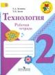Технология 2 кл. Рабочая тетрадь + вкладыш